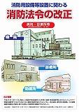 一般財団法人 日本消防設備安全センター パンフレット