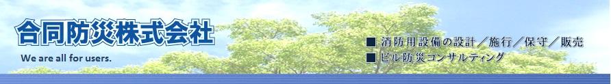 防災のエキスパート 首都圏エリアのネットワーク化を目指す合同防災株式会社